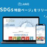 株式会社ライボ、SDGsを背景に3つのコンテンツを包括する特設ページを開設