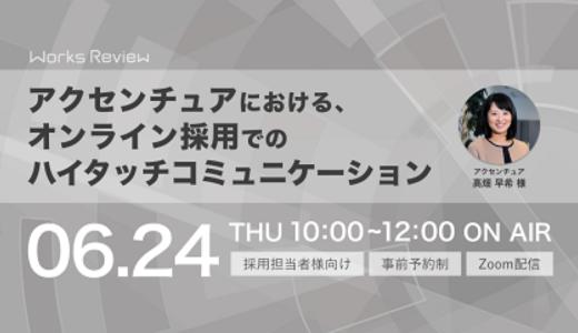 【6月24日開催】「アクセンチュアにおける、オンライン採用でのハイタッチコミュニケーション」株式会社ワークス・ジャパン