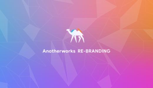 株式会社Another works、複業マッチングプラットフォーム「Another works」をリブランドし「複業クラウド」として提供開始
