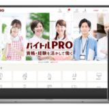 ディップ株式会社、専門職の総合求人サイト「バイトルPRO」を提供開始