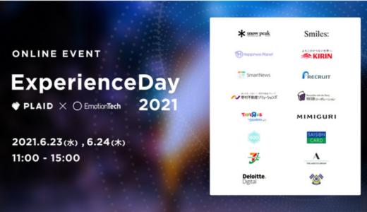 【6月23・24日開催】CXとEXのつながりを考えるイベント「Experience Day 2021」、株式会社Emotion Tech・株式会社プレイド共催