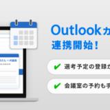 スクラム採用プラットフォーム『HERP Hire』と『Microsoft Outlook』が機能連携開始