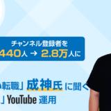 「すべらない転職」成神氏に聞く、「事業に効く」YouTube運用