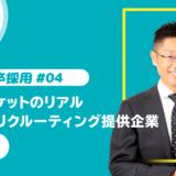 【22卒特集#04】22卒マーケットのリアル~ダイレクトリクルーティング編