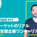 【22卒特集#03】22卒マーケットのリアル~採用DX支援企業 ワンキャリア編