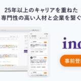 株式会社アトラエ、シニア向けジョブ型マッチングサービス「inow(イノウ)」の事前登録を開始