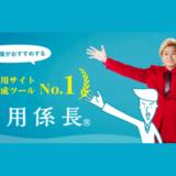 採用サイト作成ツール「採用係長」が日本マーケティングリサーチ機構の調査で3冠を獲得