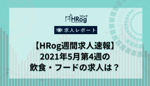 【HRog週間求人速報】2021年5月第4週の飲食・フードの求人は?