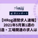 【HRog週間求人速報】2021年3月第1週の製造・工場関連の求人は?