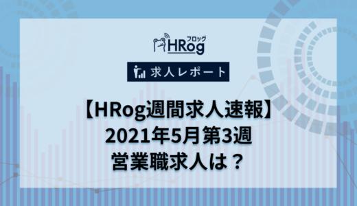 【HRog週間求人速報】2021年5月第3週の営業職求人は?