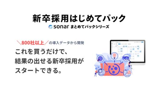 Thinkings株式会社、「sonarまとめてパックシリーズ」の第一弾「新卒採用はじめてパック」を販売開始