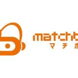 パーソルワークスデザイン株式会社、採用面接自動マッチングサービス「matchbo(t)(マチボ)」を提供開始