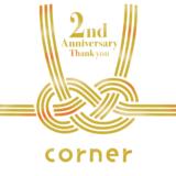 株式会社コーナー、人事・採用のパラレルワーカーシェアリングサービス「corner」の2周年記念サイトをリリース