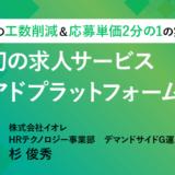 【6月25日開催】求人掲載の工数削減&応募単価2分の1の実績も!日本初の求人サービス『HR アドプラットフォーム』とは、株式会社イオレ主催