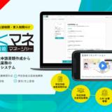 株式会社Next Innovation、特定技能業務クラウドサービス『とくマネ(特定技能マネージャー)』を提供開始