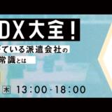 【6月24日開催】派遣DX大全!業績が伸びている派遣会社の新デジタル常識とは、株式会社フロッグ主催
