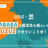 株式会社UZUZ、スカウト型採用サービス「ABABA(アババ)」運営の株式会社ABABAと事業提携