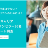 キャリアコンサルタントの求人「少ない」96.9%、株式会社fruor調査