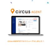 circus株式会社、人材紹介プラットフォーム「circus AGENT」をフルリニューアル