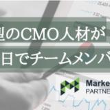 株式会社Hajimari、マーケティング領域のプロ人材マッチングサービス「マーケティングプロパートナーズ」をリリース