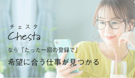 ビジコネット株式会社、派遣求職者と派遣会社を繋ぐサービス「chesta(チェスタ)」α版を提供開始