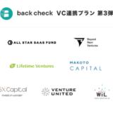 株式会社ROXX、ベンチャーキャピタル13社と新たに連携し「back check VC連携プラン」を本格展開