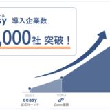 日程調整ツール「eeasy」、導入企業数が10,000社を突破