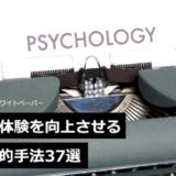 HeaR株式会社がホワイトペーパー「候補者体験を向上させる心理学的手法37選」を無料公開