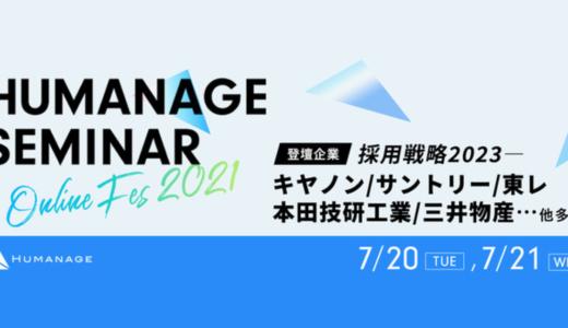 【7月20日・7月21日開催】HUMANAGE SEMINAR -Online Fes-、株式会社ヒューマネージ主催