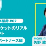 【22卒特集#07】22卒マーケットのリアル~新卒イベント編~