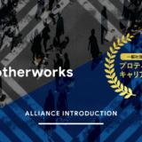 株式会社Another works、⼀般社団法⼈プロティアン・キャリア協会と業務提携