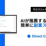 One day株式会社、副業採用に特化した人材スカウトサービス「Direct Connect」をリリース