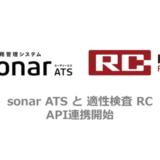 「sonar ATS」と「適性検査RC」がAPI連携を開始
