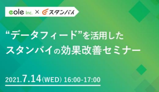 【7月14日開催】