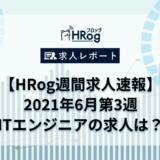【HRog週間求人速報】2021年6月第3週 ITエンジニアの求人は?