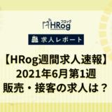 【HRog週間求人速報】2021年6月第1週の販売・接客の求人は?