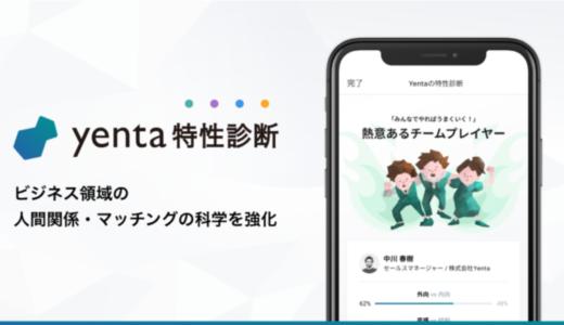 株式会社アトラエ、ビジネス版マッチングアプリ「Yenta」にて特性診断サーベイをリリース