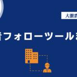 内定者フォローツール12選【2021年最新版】