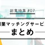 副業マッチングサービス29選 【2021年最新版】