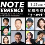 【8月25日・26日開催】HR NOTE カンファレンス2021、株式会社ネオキャリア主催