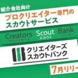 株式会社ユウクリ、人材紹介会社向けスカウトサイト「クリエイターズスカウトバンク(CSB)」をリリース