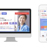 株式会社ビースタイルメディア、主婦・主夫の社員求人に特化した「しゅふJOB 社員版」を正式リリース