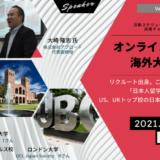 【7月20日開催】オンライン化で変わる海外大生の就活、株式会社ASIA to JAPAN主催