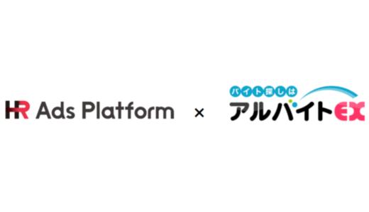 株式会社イオレの運用型求人広告プラットフォーム「HR Ads Platform」と株式会社じげんの求人サイト「アルバイトEX」が提携開始