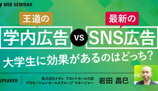 【7月28日開催】王道の学内広告vs最新のSNS広告 大学生に効果があるのはどっち?、株式会社イオレ主催