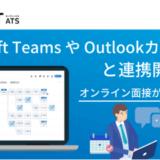 Thinkings株式会社、採用管理システム「sonar ATS」とMicrosoft Teams・Outlookカレンダーの連携を開始
