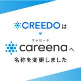 株式会社ブルーブレイズ、社会人向けOB訪問サービス「CREEDO(クリード)」を「キャリーナ」に名称変更