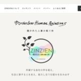 株式会社ZENKIGEN、オンライン人事コミュニティサイト「『ZINZIEN』-開かれた人事の拠り所-」をオープン