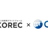 株式会社エイムソウルの「グローバル採用適性検査CQI」と株式会社ビーウェルインターナショナルの韓国人材採用プラットフォーム「KOREC」が提携開始