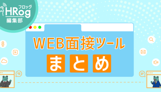 Web面接ツール(オンライン面接ツール)21選【2021年最新版】